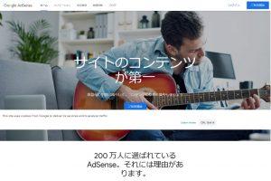 Google AdSense(グーグルアドセンス広告)のはじめかた