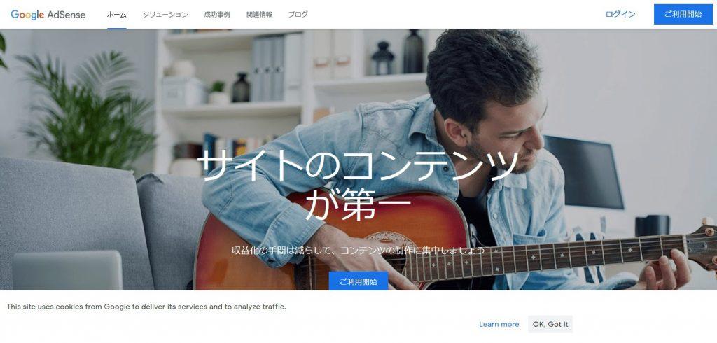 Googleアドセンス広告